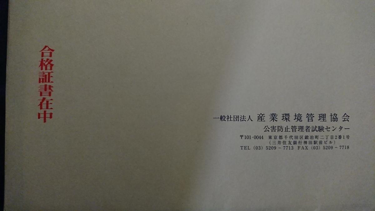 f:id:shikakudodesyo:20191219110601j:plain