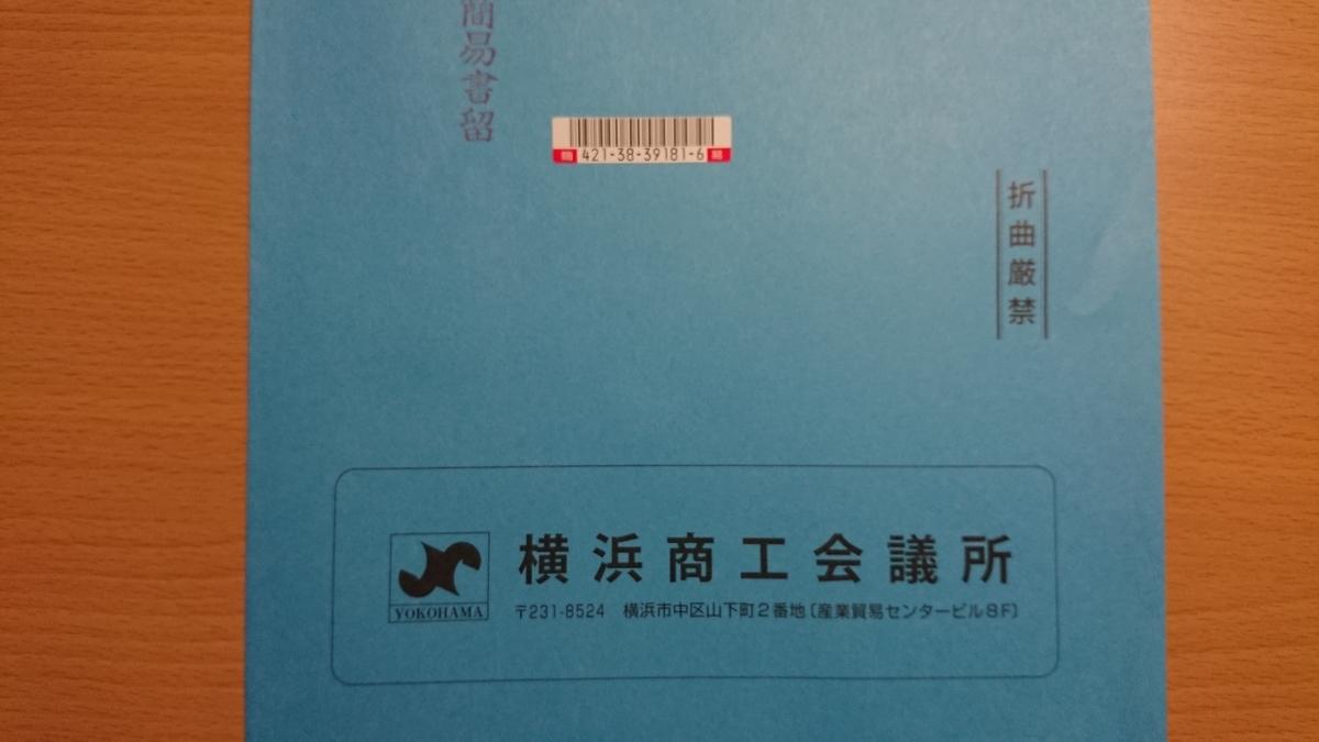 f:id:shikakudodesyo:20200406112733j:plain