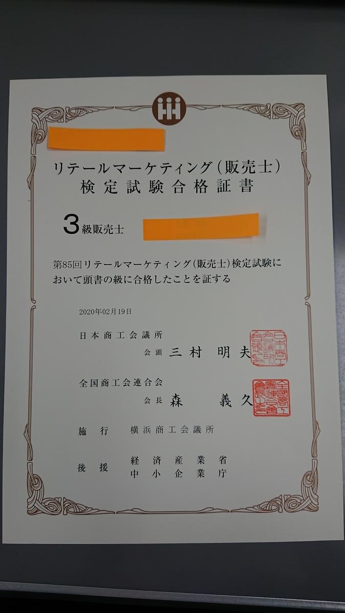 f:id:shikakudodesyo:20200406141816j:plain