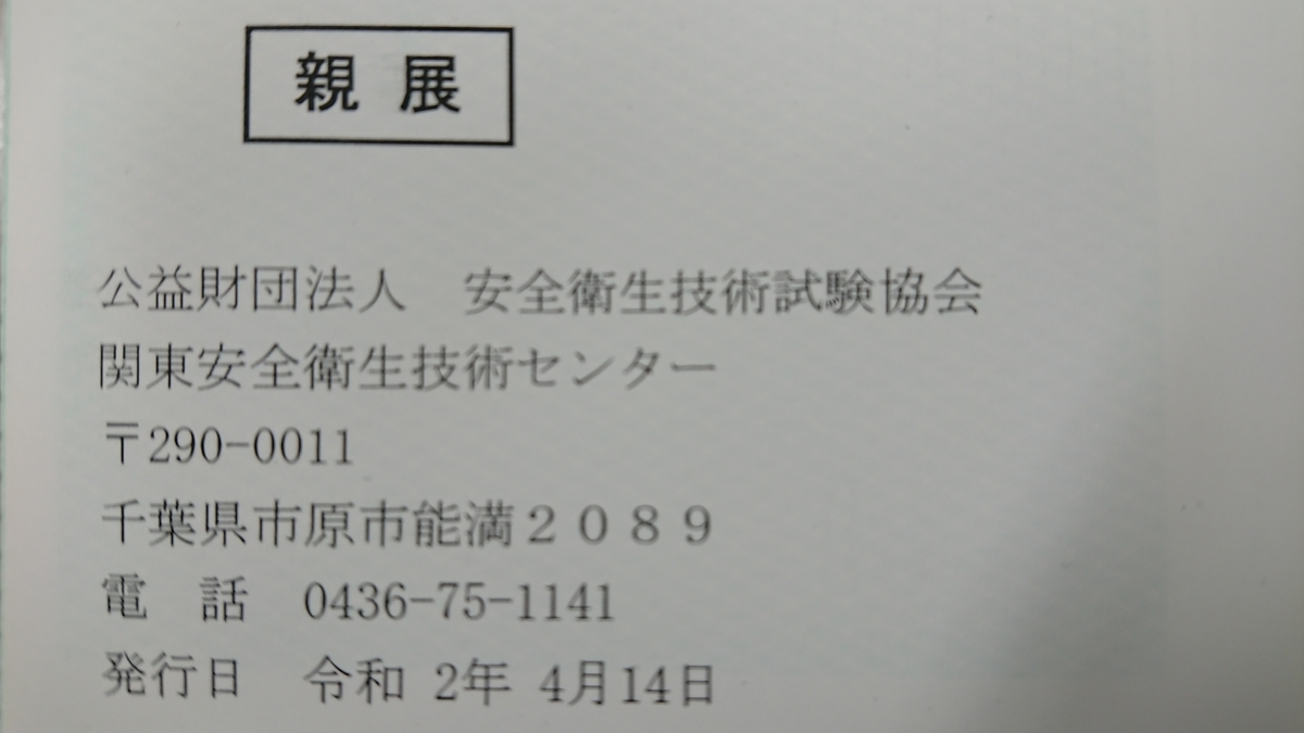 f:id:shikakudodesyo:20200417115746j:plain
