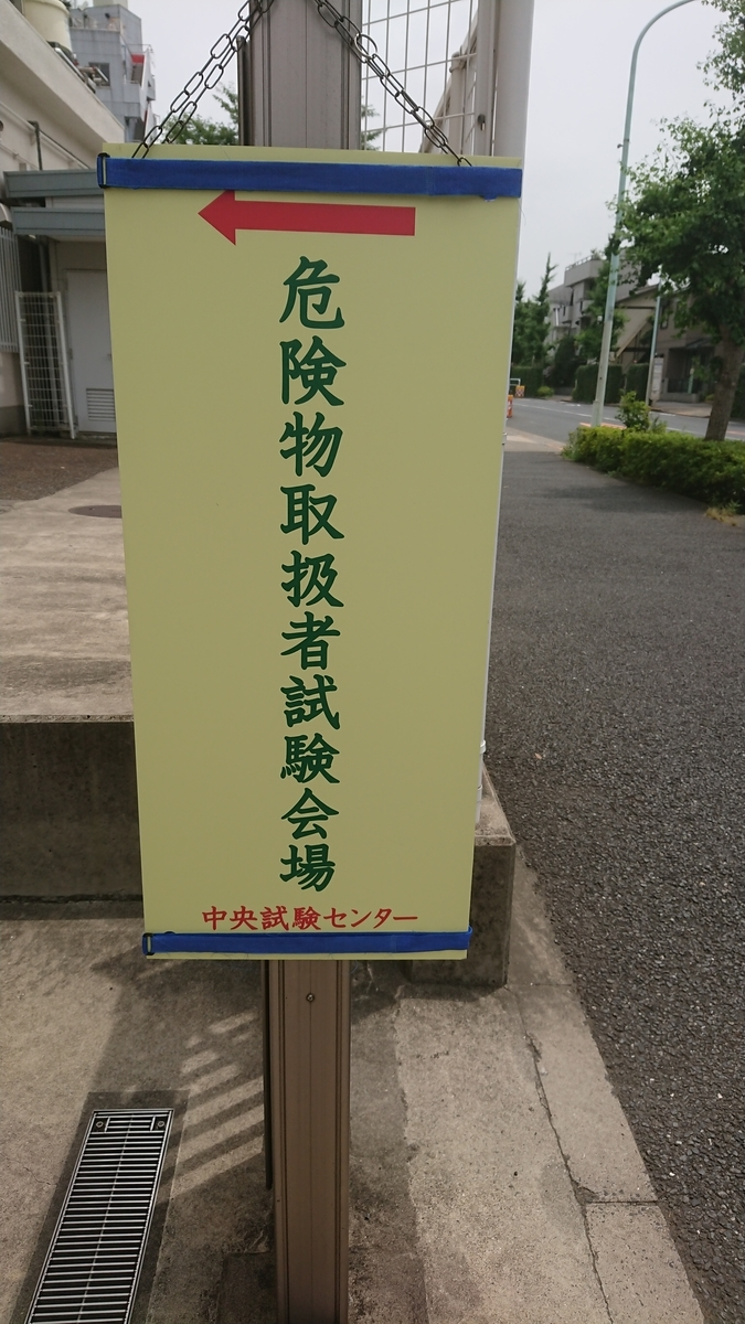 f:id:shikakudodesyo:20200630111550j:plain