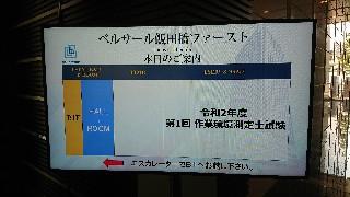 f:id:shikakudodesyo:20200820135428j:image