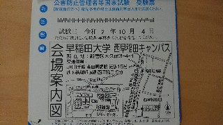 f:id:shikakudodesyo:20200912115718j:image