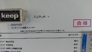 f:id:shikakudodesyo:20201227144629j:image