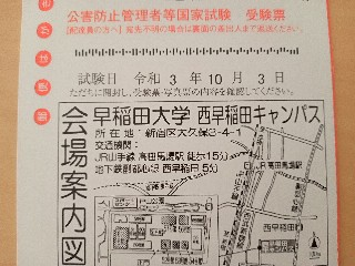f:id:shikakudodesyo:20210913130541j:image