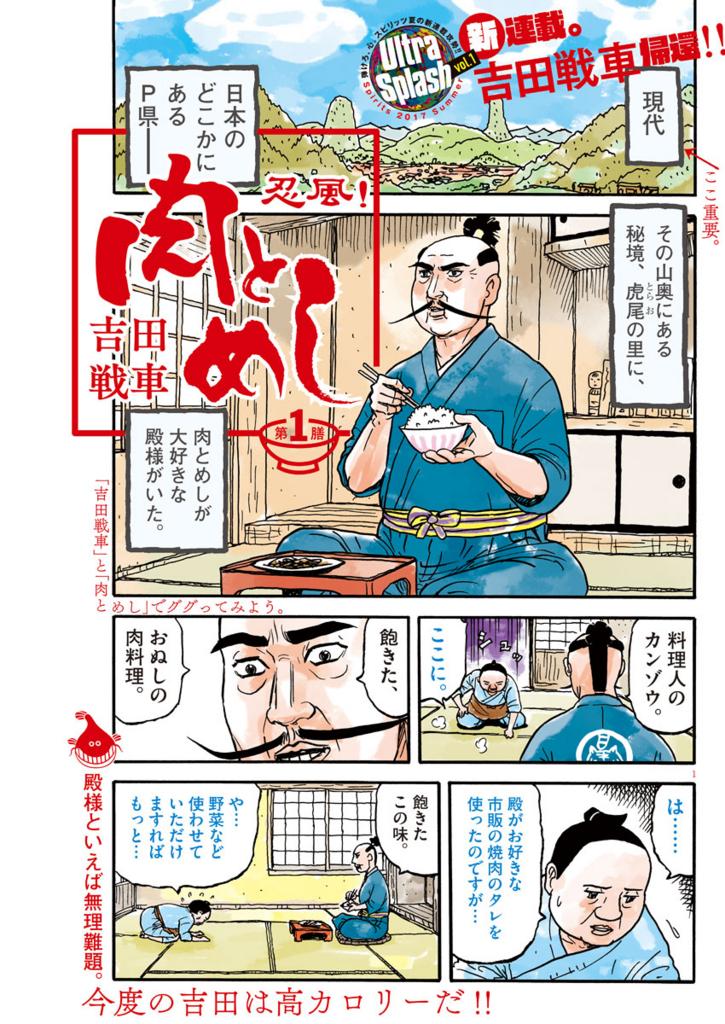 f:id:shikakuu:20170914181833j:plain