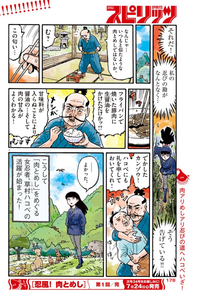 f:id:shikakuu:20170914181841j:plain