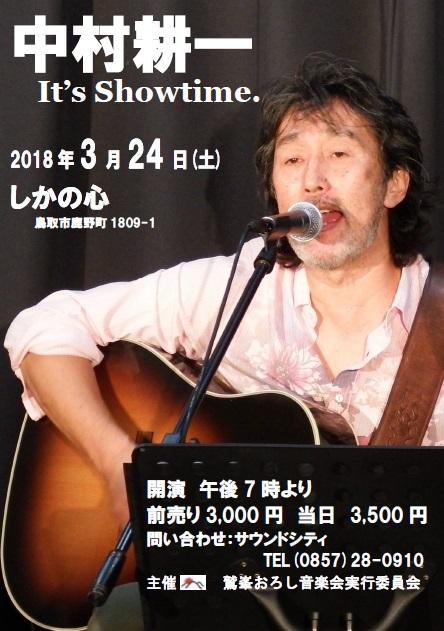 f:id:shikano-ongaku:20180116143344j:plain