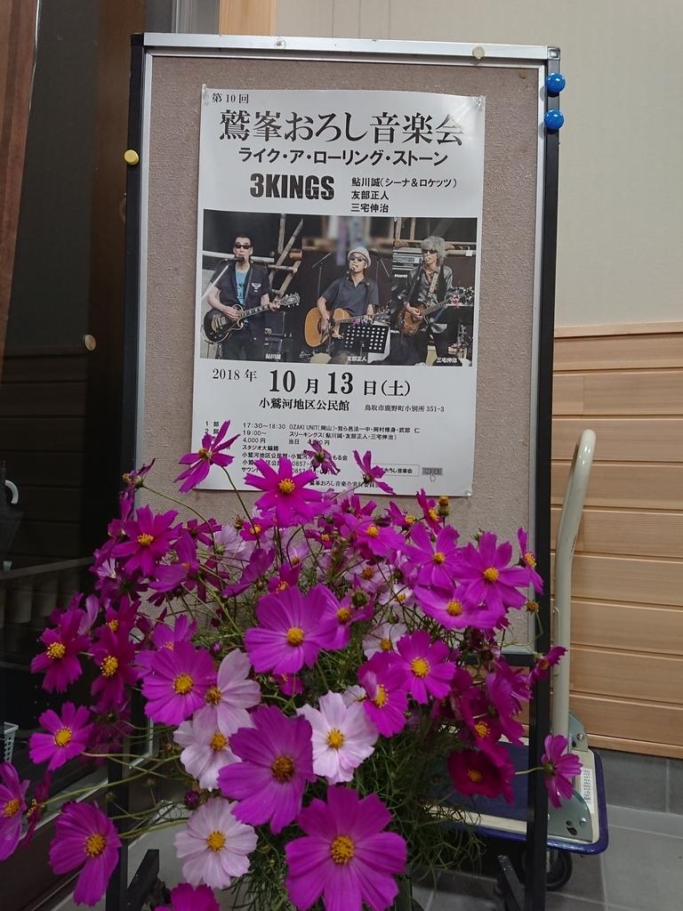 f:id:shikano-ongaku:20181023152137j:plain