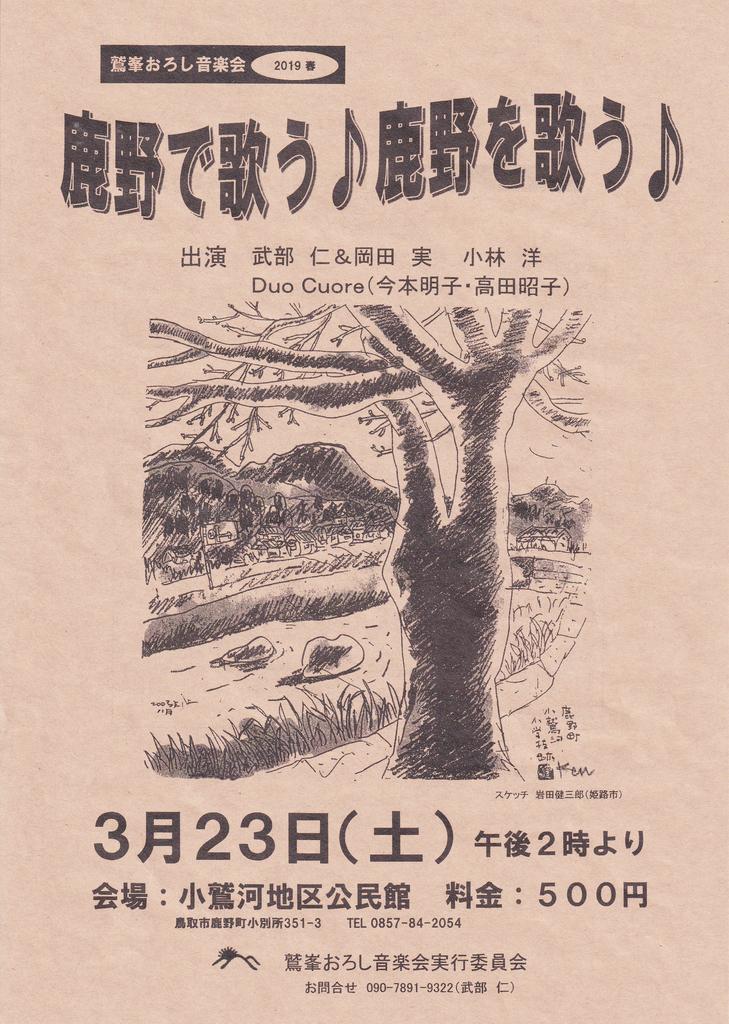 f:id:shikano-ongaku:20190226193441j:plain