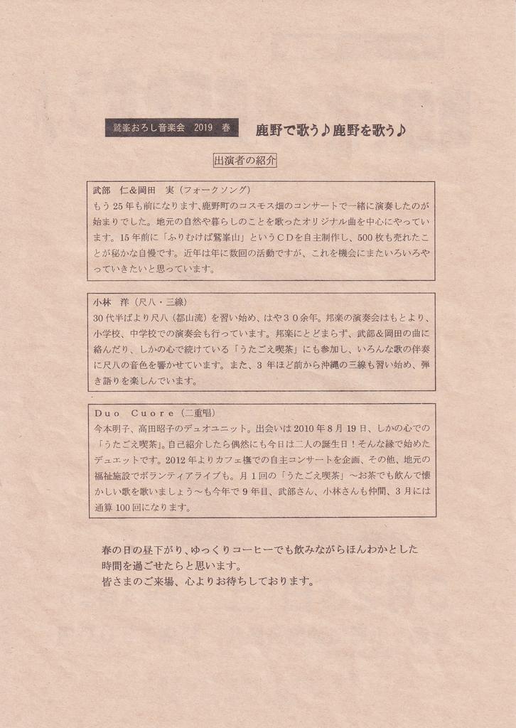 f:id:shikano-ongaku:20190226194231j:plain
