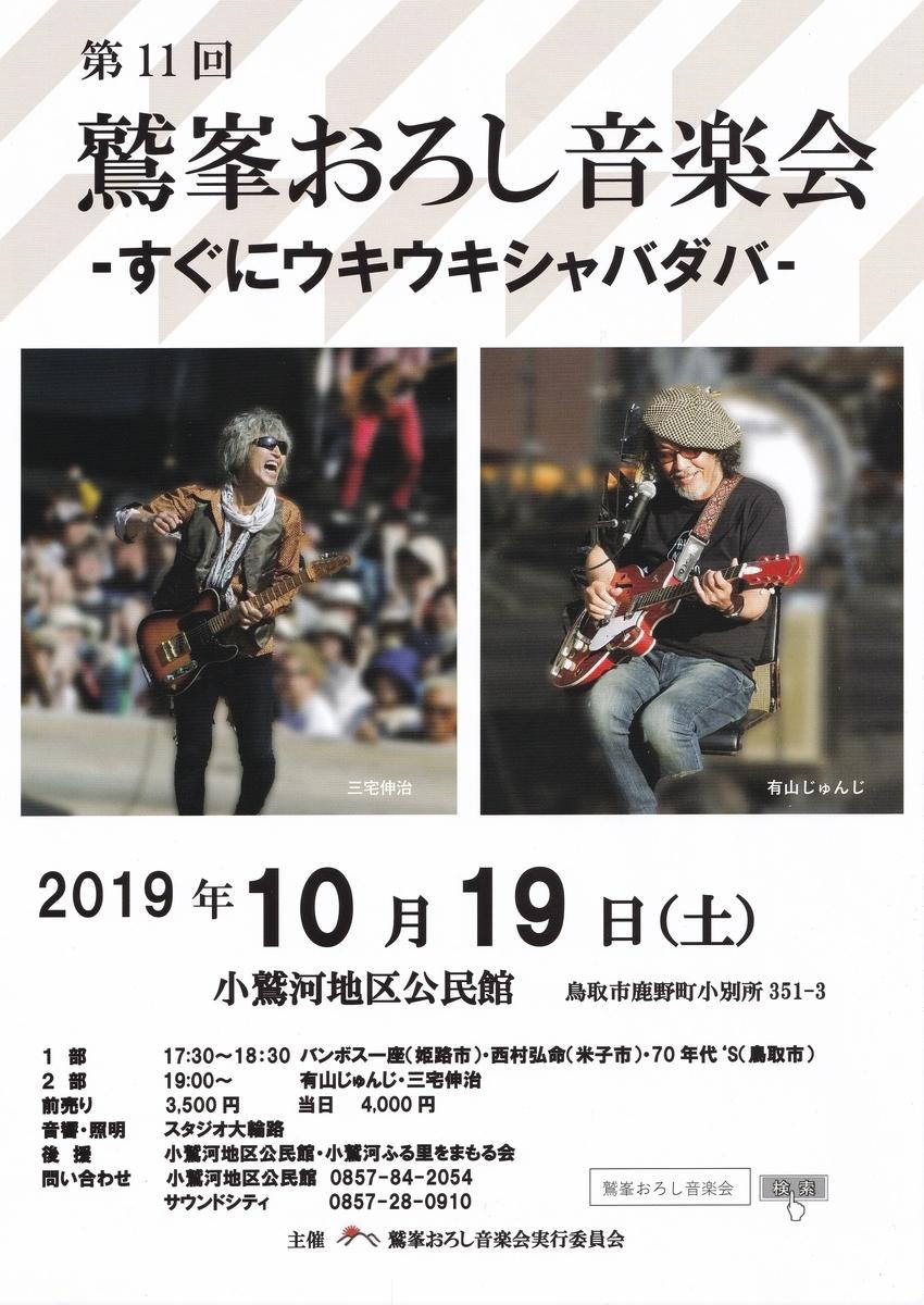 f:id:shikano-ongaku:20190905165342j:plain