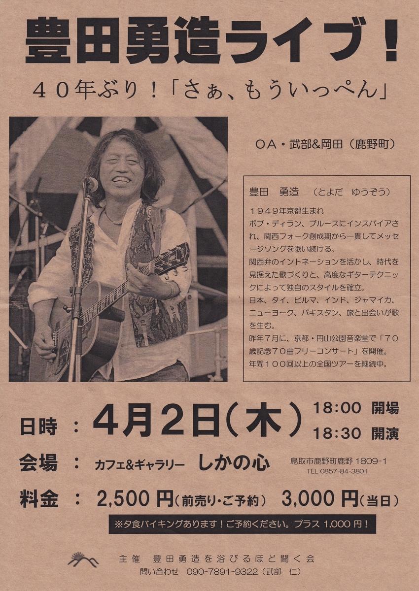 f:id:shikano-ongaku:20200216110532j:plain