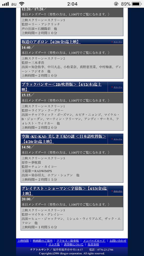 f:id:shikasaburou:20180411020657p:image