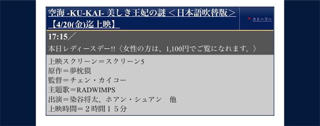 f:id:shikasaburou:20180412233540j:image