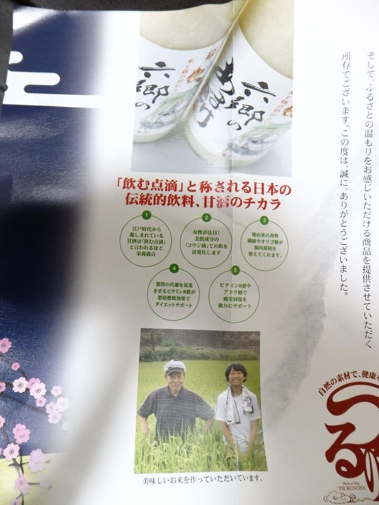 f:id:shikazemiu:20190202183823j:plain