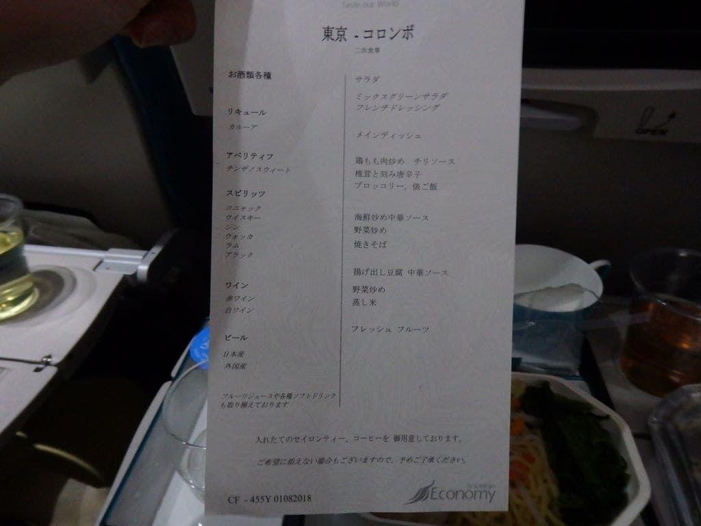 スリランカ航空 UL455便の2回目の機内食メニュー表