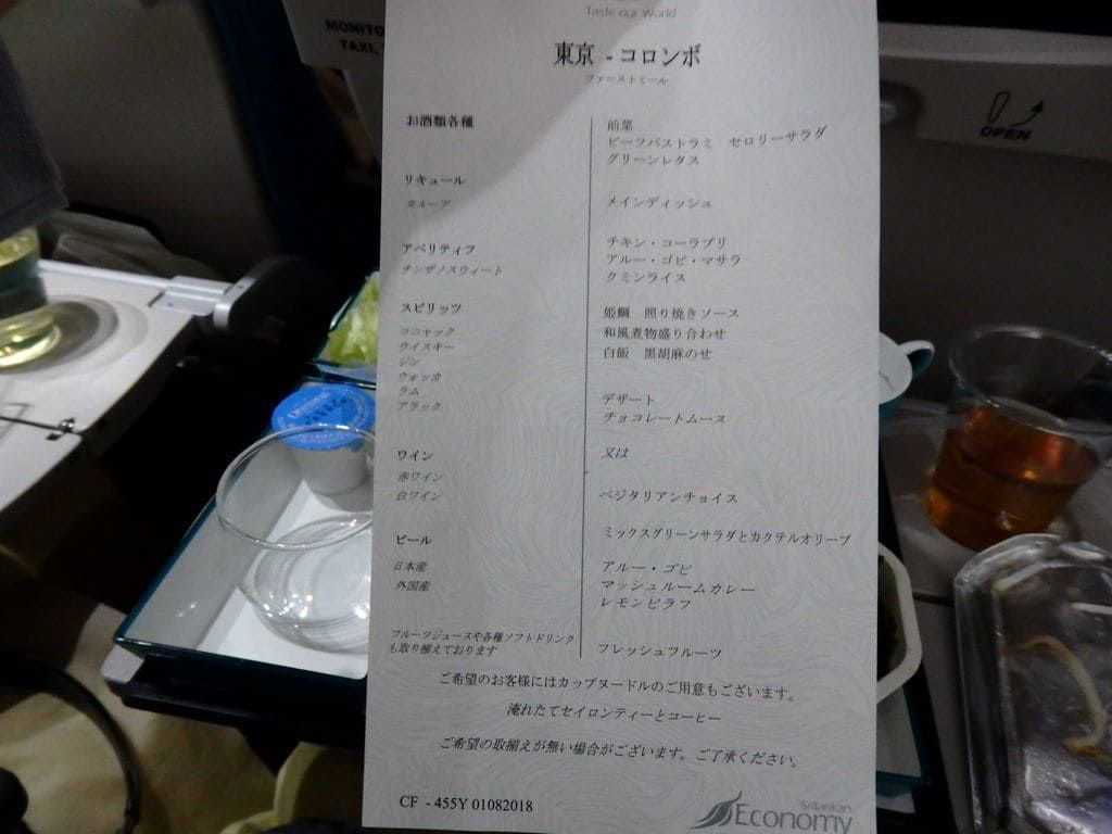 スリランカ航空 UL455便の1回目の機内食メニュー表
