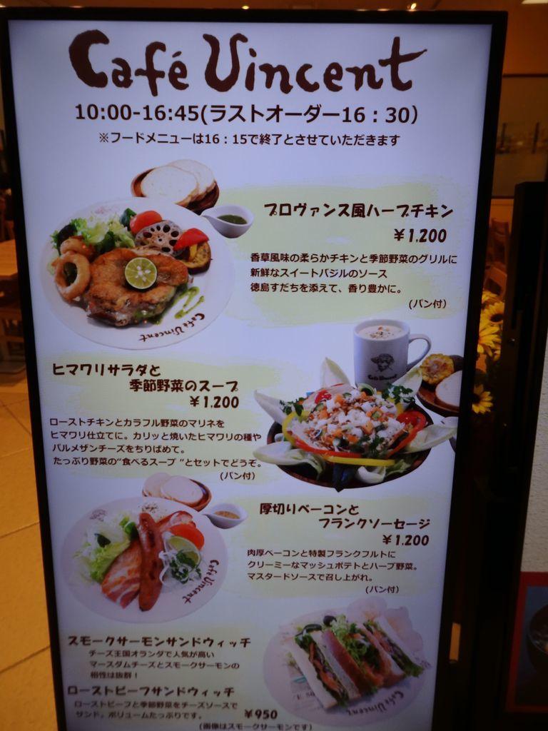 大塚国際美術館 Cafe Vincent メニュー