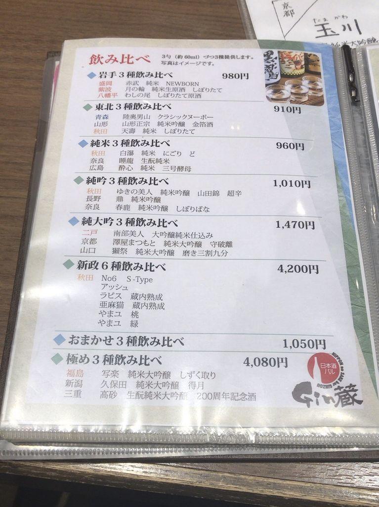 南部ビストロ うんめのす 日本酒3種類(60mlずつ)の飲み比べメニュー