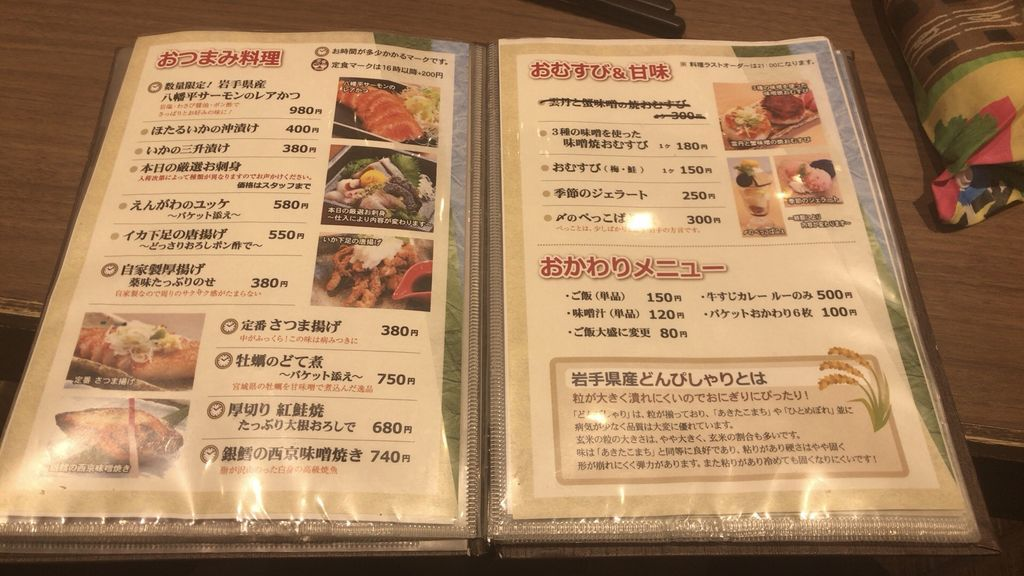 f:id:shikazemiu:20190224153425j:plain