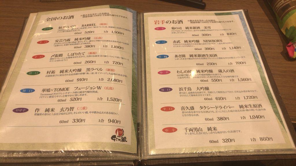 f:id:shikazemiu:20190224153500j:plain
