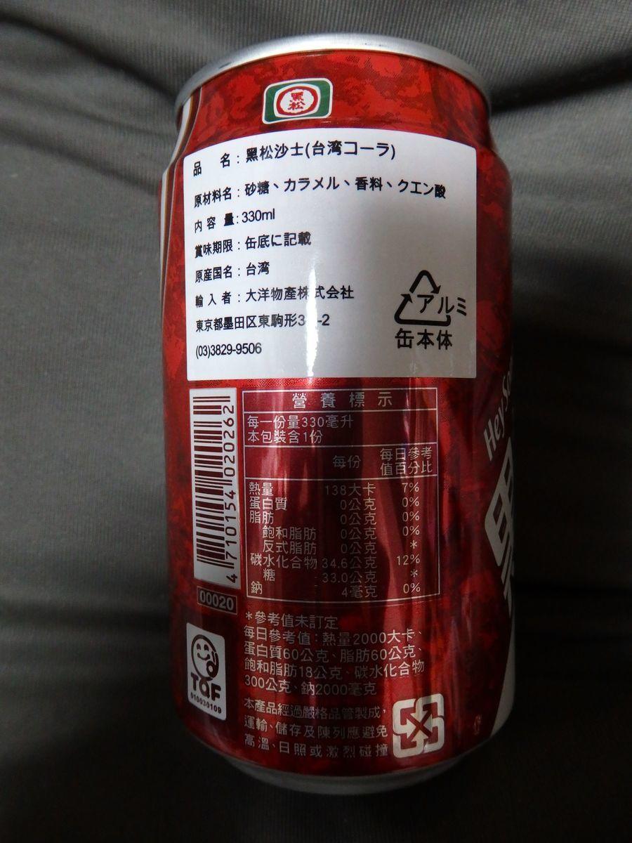 湿布味の台湾コーラ、サーシ(Sarsi/黒松沙士/黑松沙士/HeySong Sarsaparilla)330ml缶 裏面