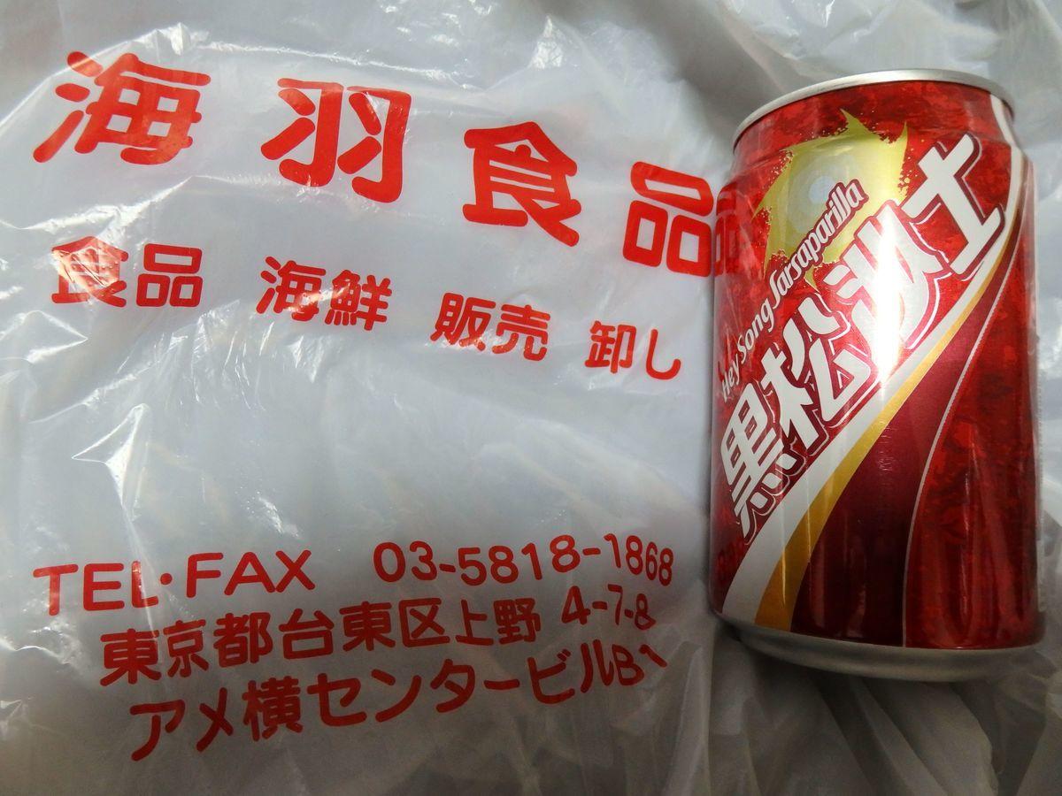 アメ横センタービル地下食品街「海羽食品」にて黒松沙士を購入