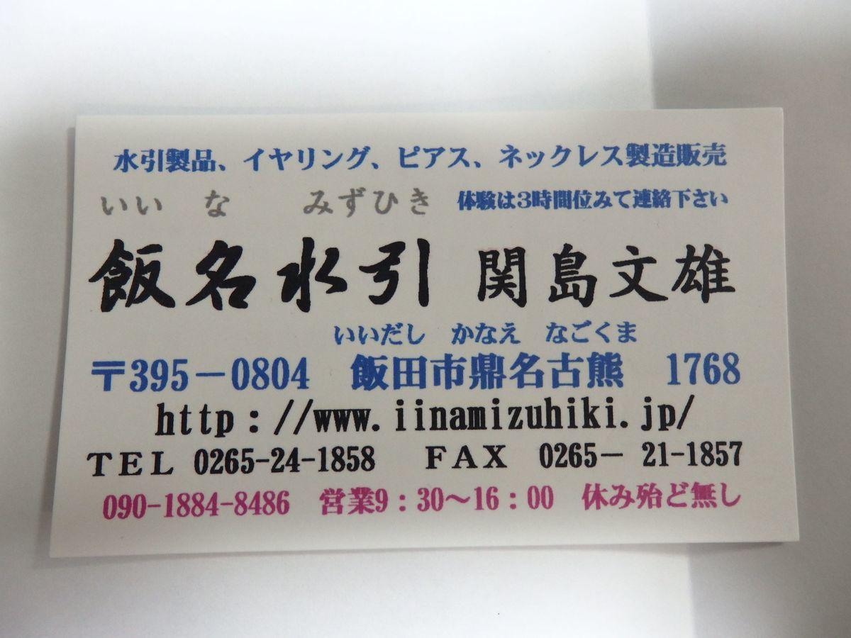 飯名水引職人関島文雄さん