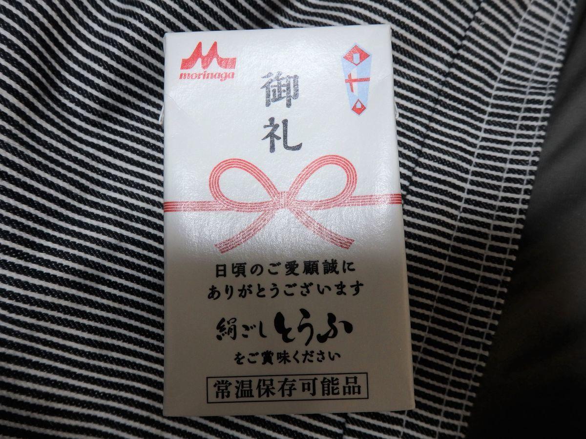 常温長期保存可能 森永乳業「絹ごしとうふ」 贈答用水引デザインパッケージ
