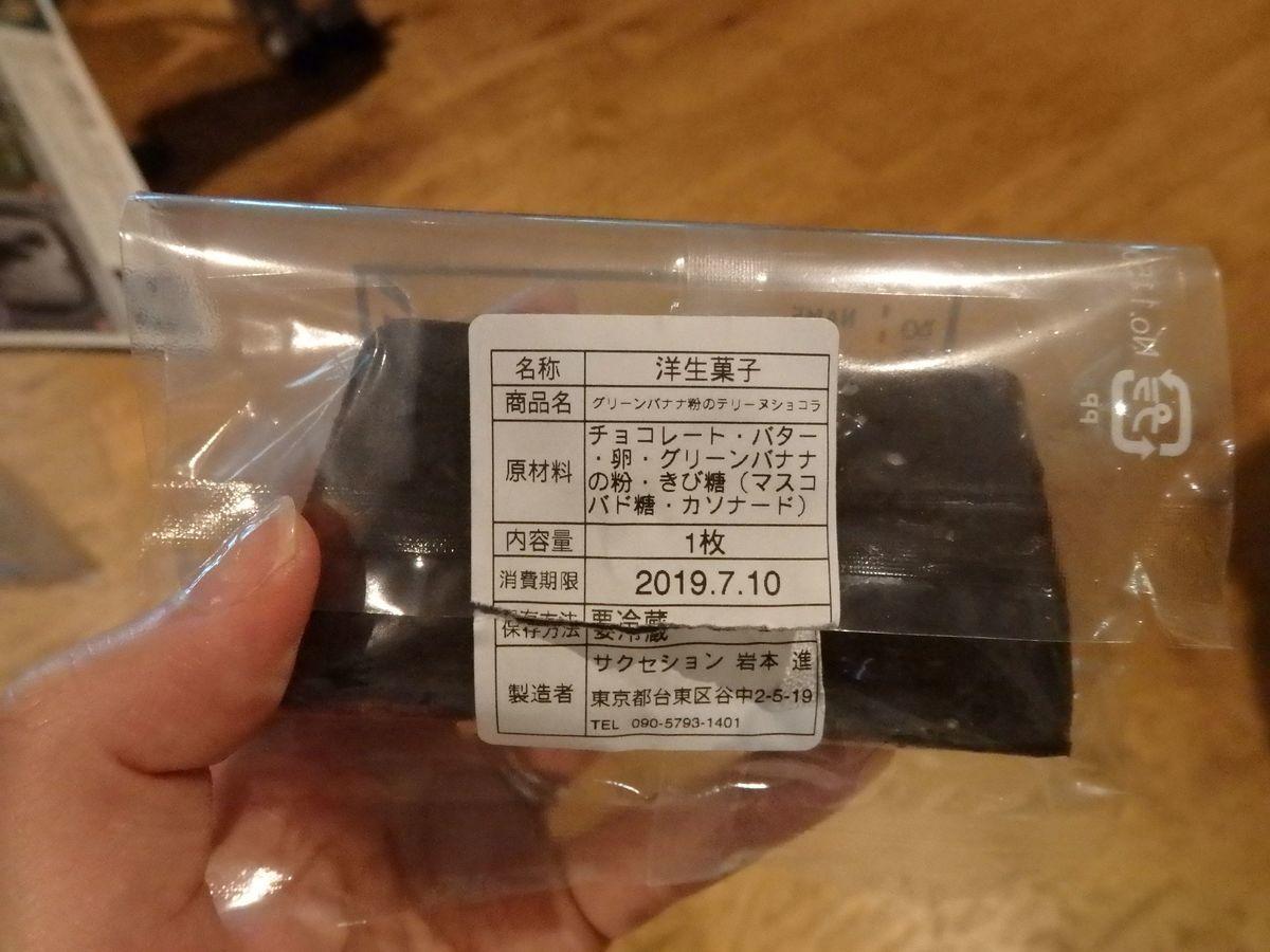 f:id:shikazemiu:20190706203301j:plain