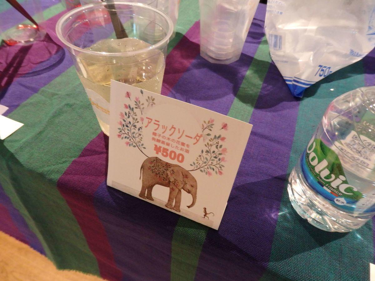 スリランカ爆破テロ復興支援イベント「Ayubowan! SRI LANKA(アユボワン!スリランカ)」椰子の花の蜜を蒸留したお酒、アラック