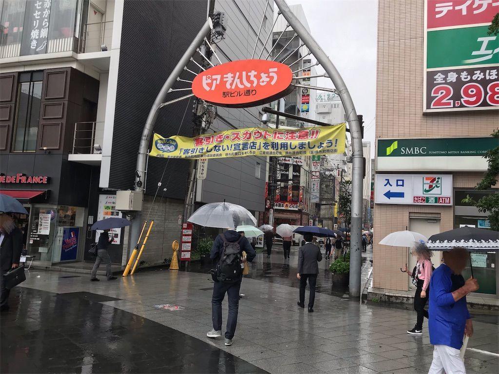 f:id:shikazemiu:20190713100128j:image