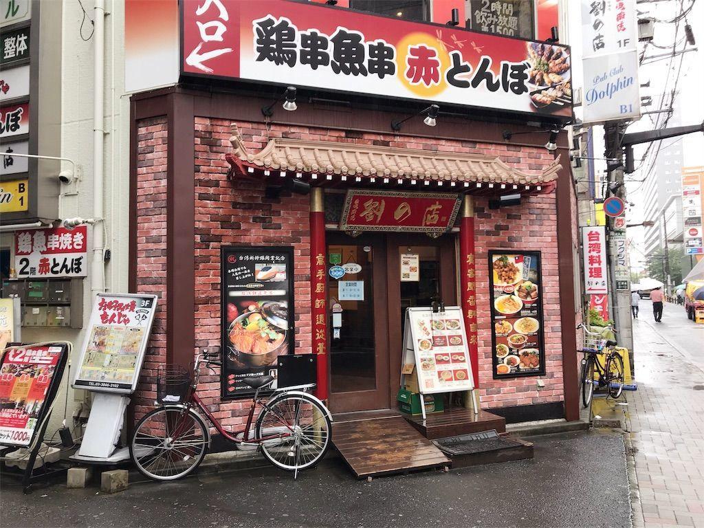 錦糸町駅南口 劉の店(リュウノミセ)