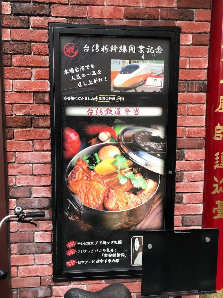 錦糸町駅南口 劉の店(リュウノミセ) 台湾の新幹線の駅弁  鉄道弁当の看板