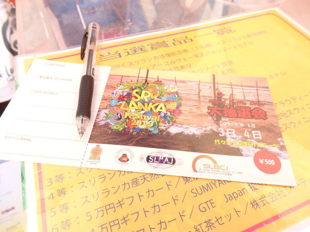 代々木公園で行われたスリランカフェスティバル2019 航空券などが当たる抽選会
