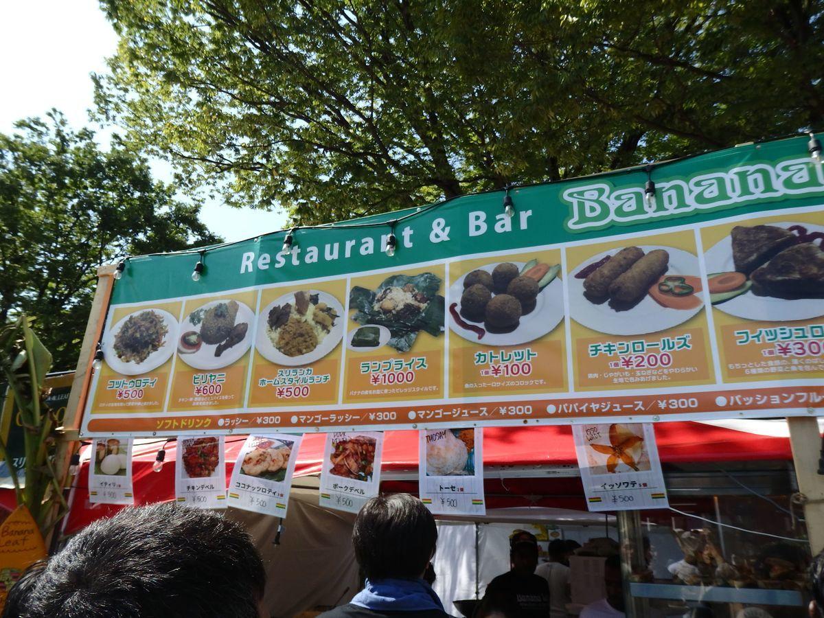 代々木公園で行われたスリランカフェスティバル2019 レストランブース出展 バナナリーフ