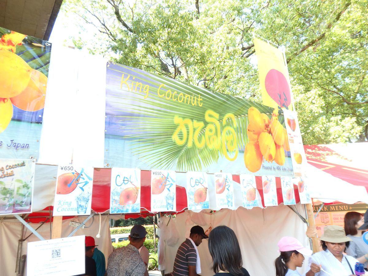 代々木公園で行われたスリランカフェスティバル2019 ドリンクブース出展 キングココナッツウォーター