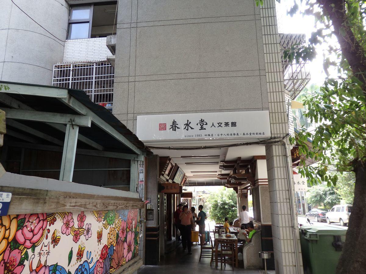 タピオカミルクティー発祥地 春水堂創始店(台中四維店) 看板