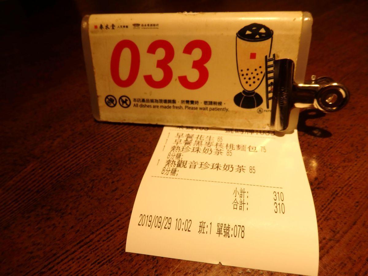 タピオカミルクティー発祥地 春水堂創始店(台中四維店) モーニングセット 値段 レシート