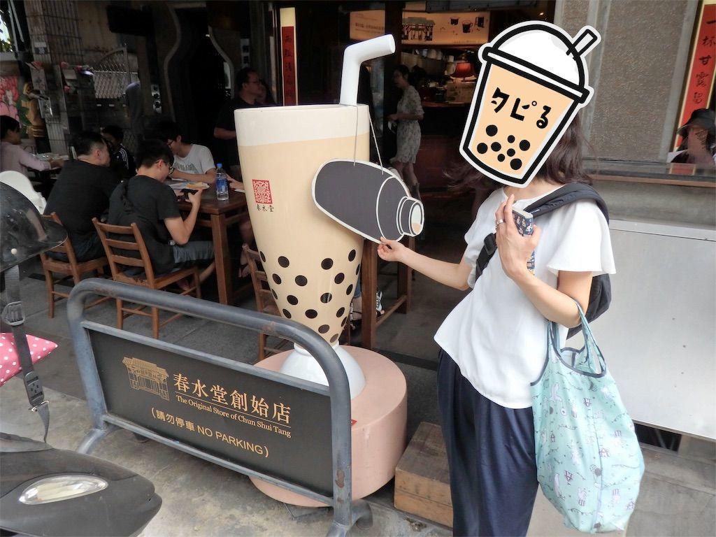 タピオカミルクティー発祥地 春水堂創始店(台中四維店) お店の前にある可愛らしいタピオカミルクティーのオブジェ