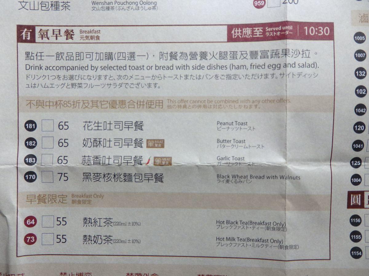 タピオカミルクティー発祥地 春水堂創始店(台中四維店) 朝食メニュー表 モーニングセット