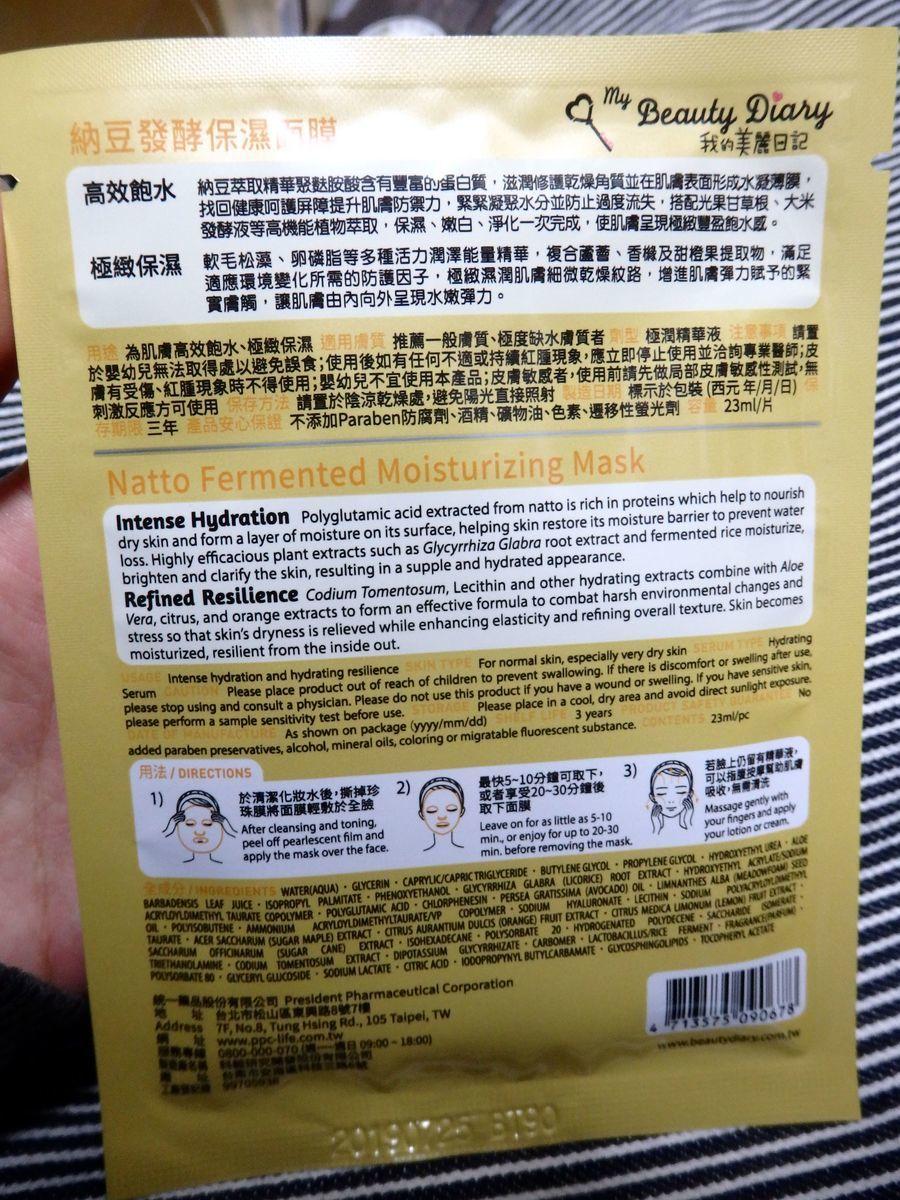台湾プチプラ優秀コスメ 「我的美麗日記(私のきれい日記)」 おすすめお土産「納豆マスク(納豆發酵保濕面膜)」 パッケージ裏面