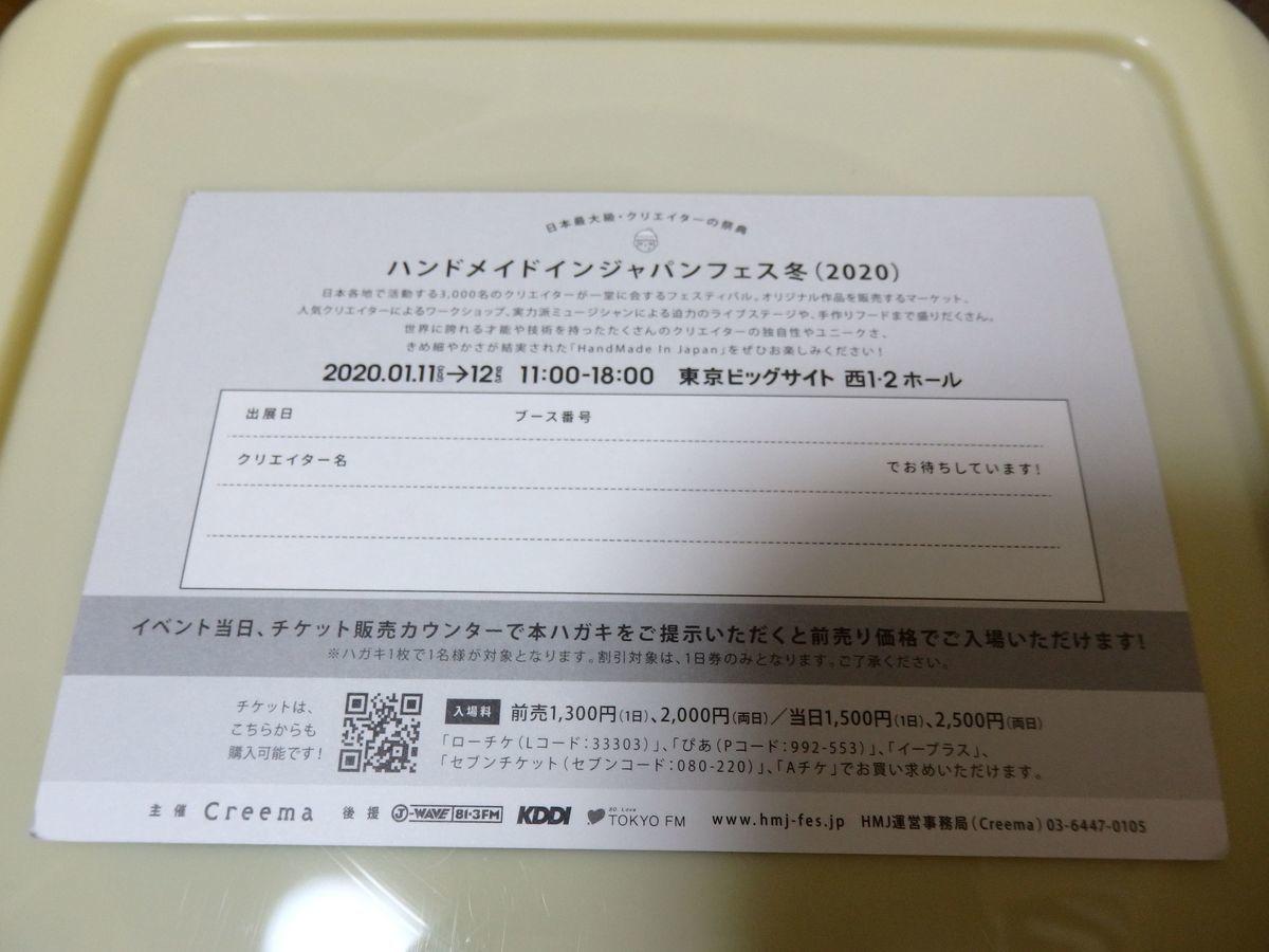 f:id:shikazemiu:20191215220931j:plain