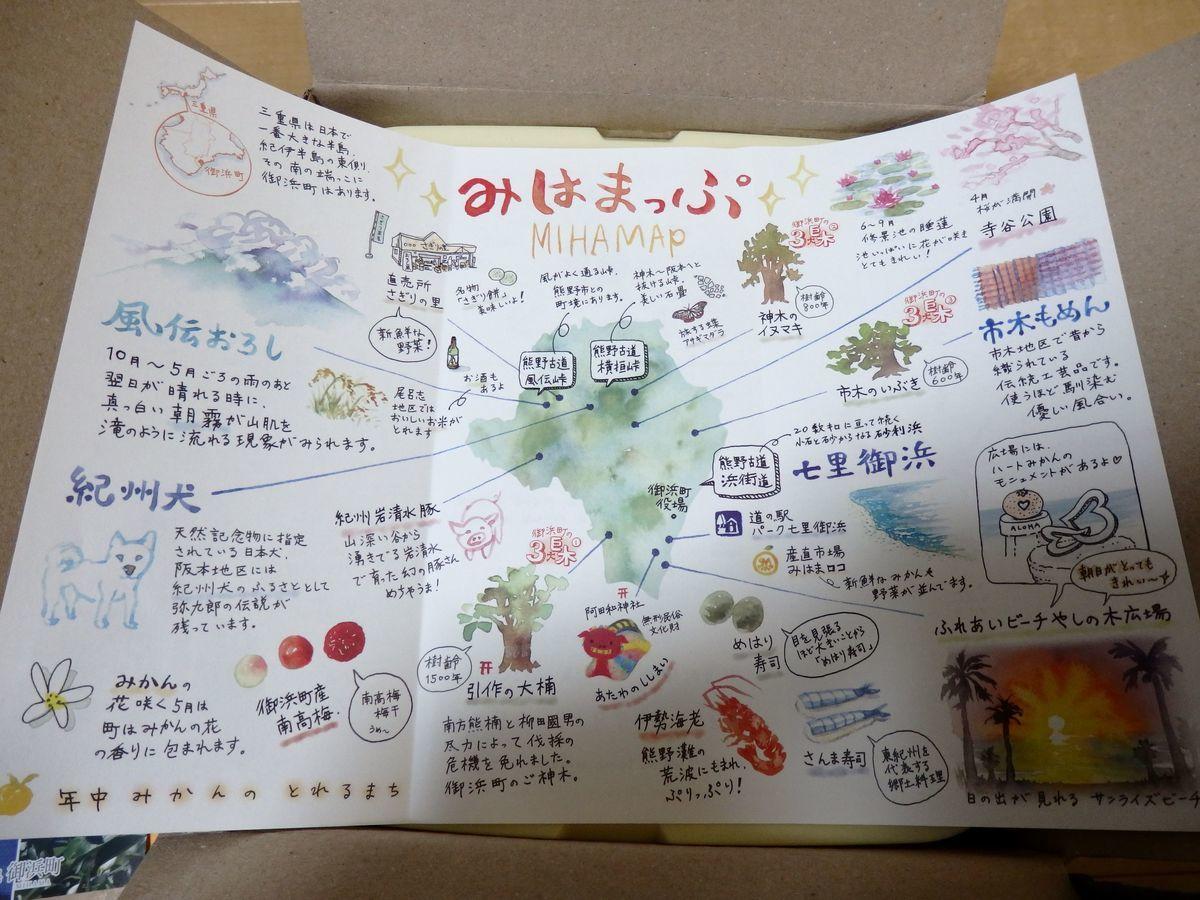 三重県御浜町のふるさと納税お礼状「みはまっぷ」
