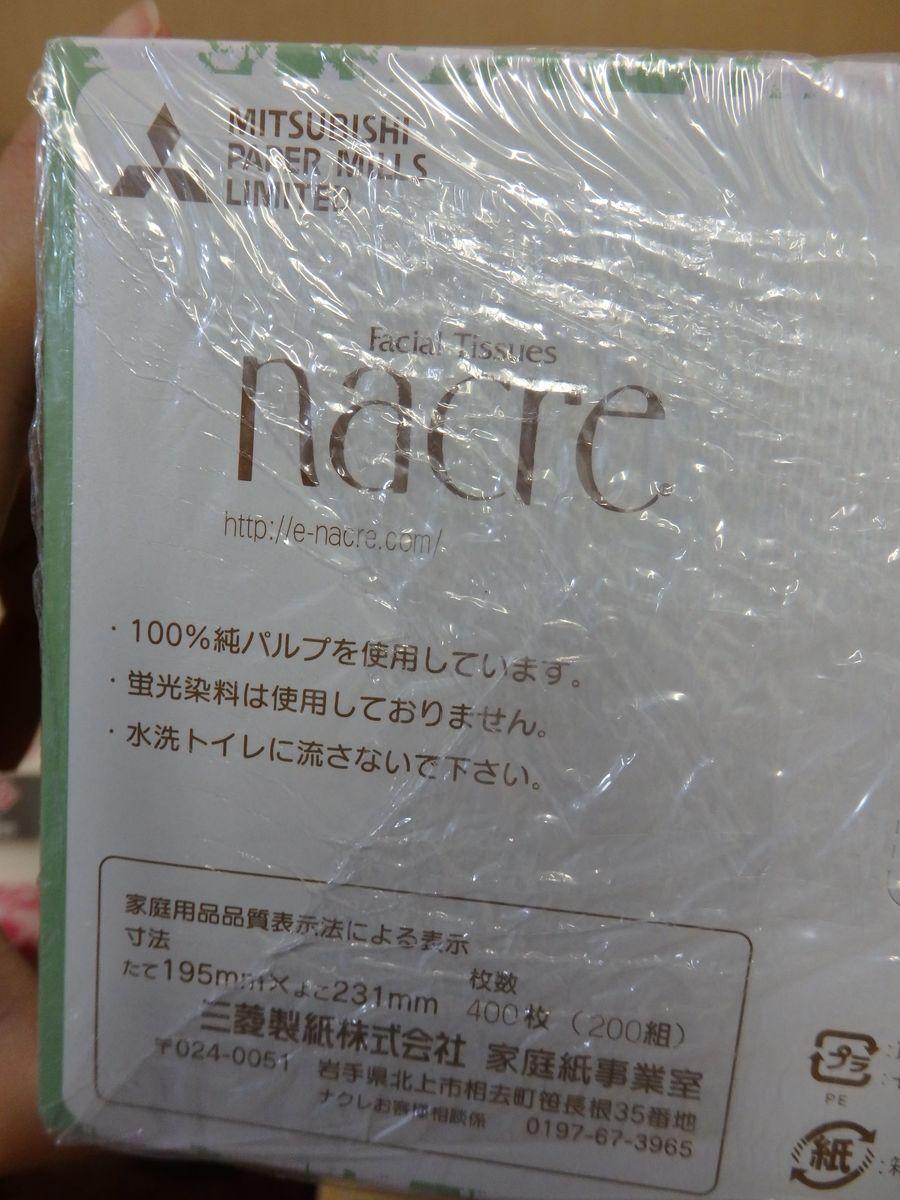 f:id:shikazemiu:20191215221804j:plain