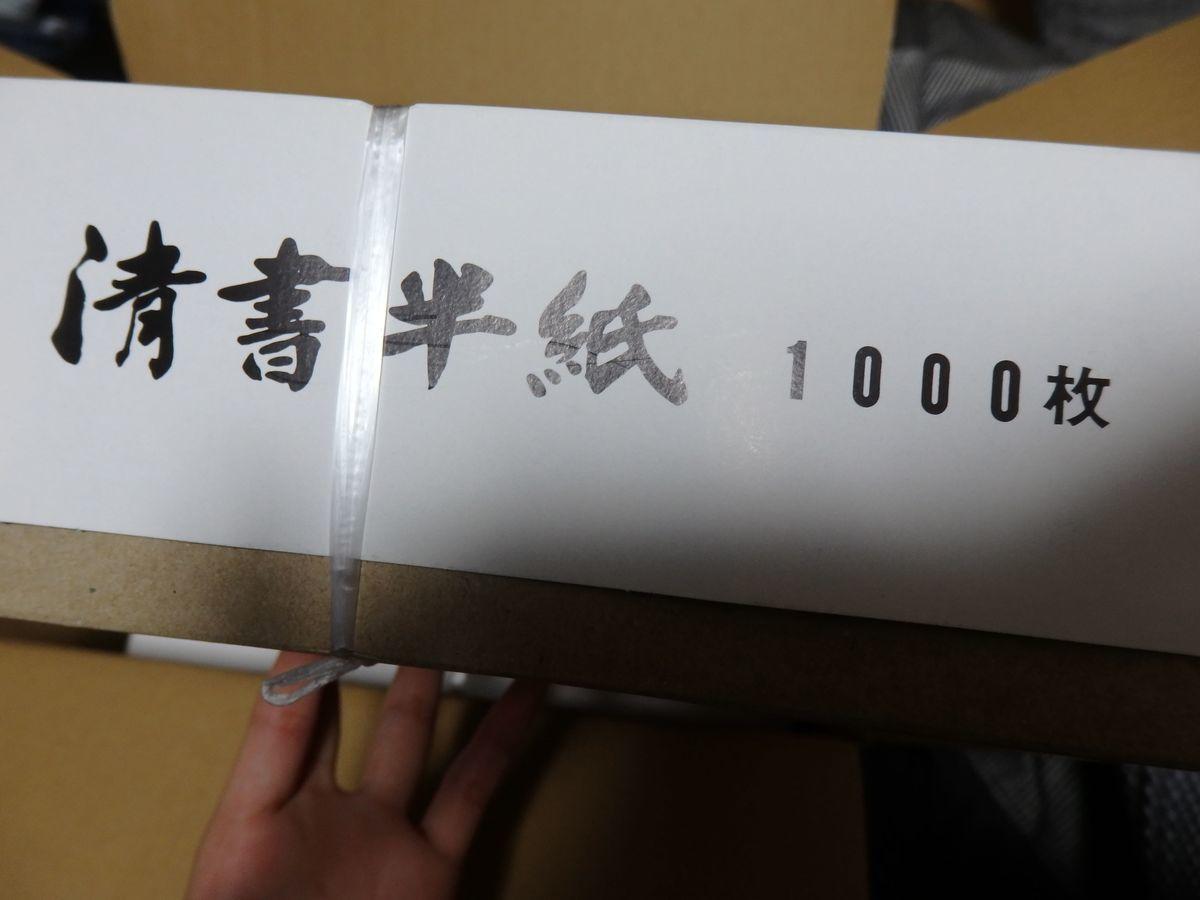 f:id:shikazemiu:20191215222039j:plain