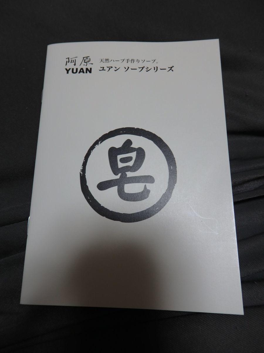 f:id:shikazemiu:20200108230726j:plain
