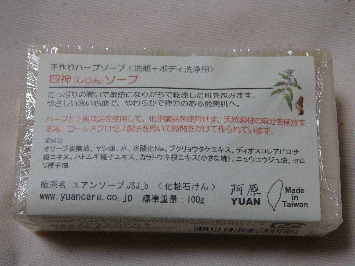 f:id:shikazemiu:20200108231148j:plain
