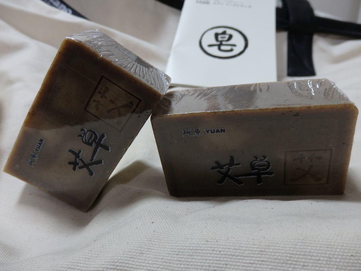 阿原石鹸(ユアンソープ/阿原肥皂/YUAN)中身が選べる福袋一万円(税込11,000円)コース ヨモギソープ